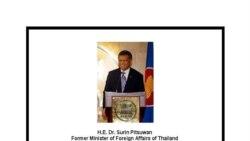 ျမန္မာ့ဒီမိုကေရစီေရး အားေပးေထာက္ခံခဲ့သူ အာဆီယံ အတြင္းေရးမွဴးခ်ဳပ္ေဟာင္း ဆူရင္ပစ္ဆူဝမ္ကို အမွတ္တရဂုဏ္ျပဳ