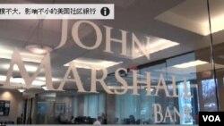 總部設在維吉尼亞州雷斯頓市的約翰馬歇爾銀行