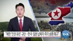 "[VOA 뉴스] ""북한 '인권 유린' 규탄…한국·일본 납북자 즉각 송환 촉구"""