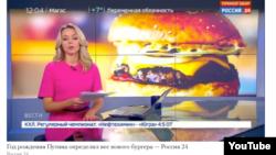 Російське телебачення з репортажем про бургер для Путіна