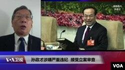 热点快评:孙政才涉嫌严重违纪 接受立案审查