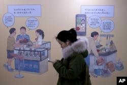 중국 베이징에서 스마트폰을 사용하는 여성. (자료사진)
