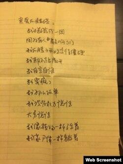 流亡德國的中國異見作家廖亦武披露劉曉波遺孀劉霞近期寫給諾貝爾文學獎得主赫塔。米勒的一封信。(廖亦武 Facebook圖片)