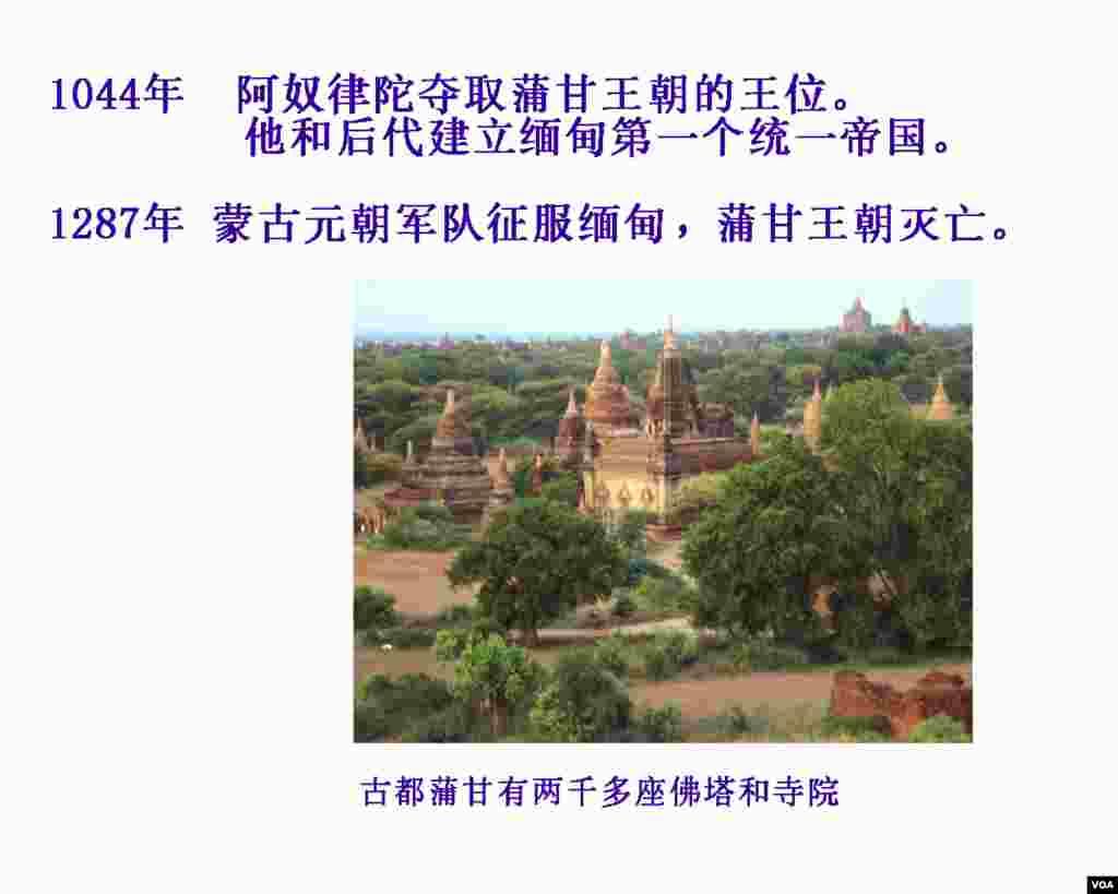 历史卡片:缅甸纵横一千年