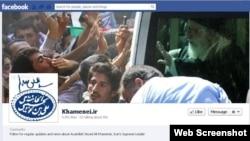 A screenshot of Ayatollah Ali Khamenei's Facebook page.