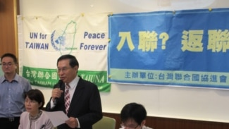 台湾入联还是中华民国返联?台湾朝野各有坚持