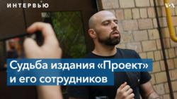 Михаил Рубин: «Власти сделали все, чтобы уничтожить «Проект»