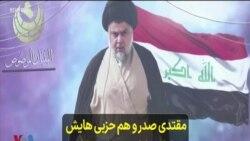 مقتدی صدر و هم حزبی هایش از انتخابات مجلس عراق کناره گیری کردند