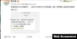 """一位名为""""沈天遥""""的微博用户将新浪通知的截图发在微博上(截图时间 北京时间2017年7月17日晚9点20分)"""