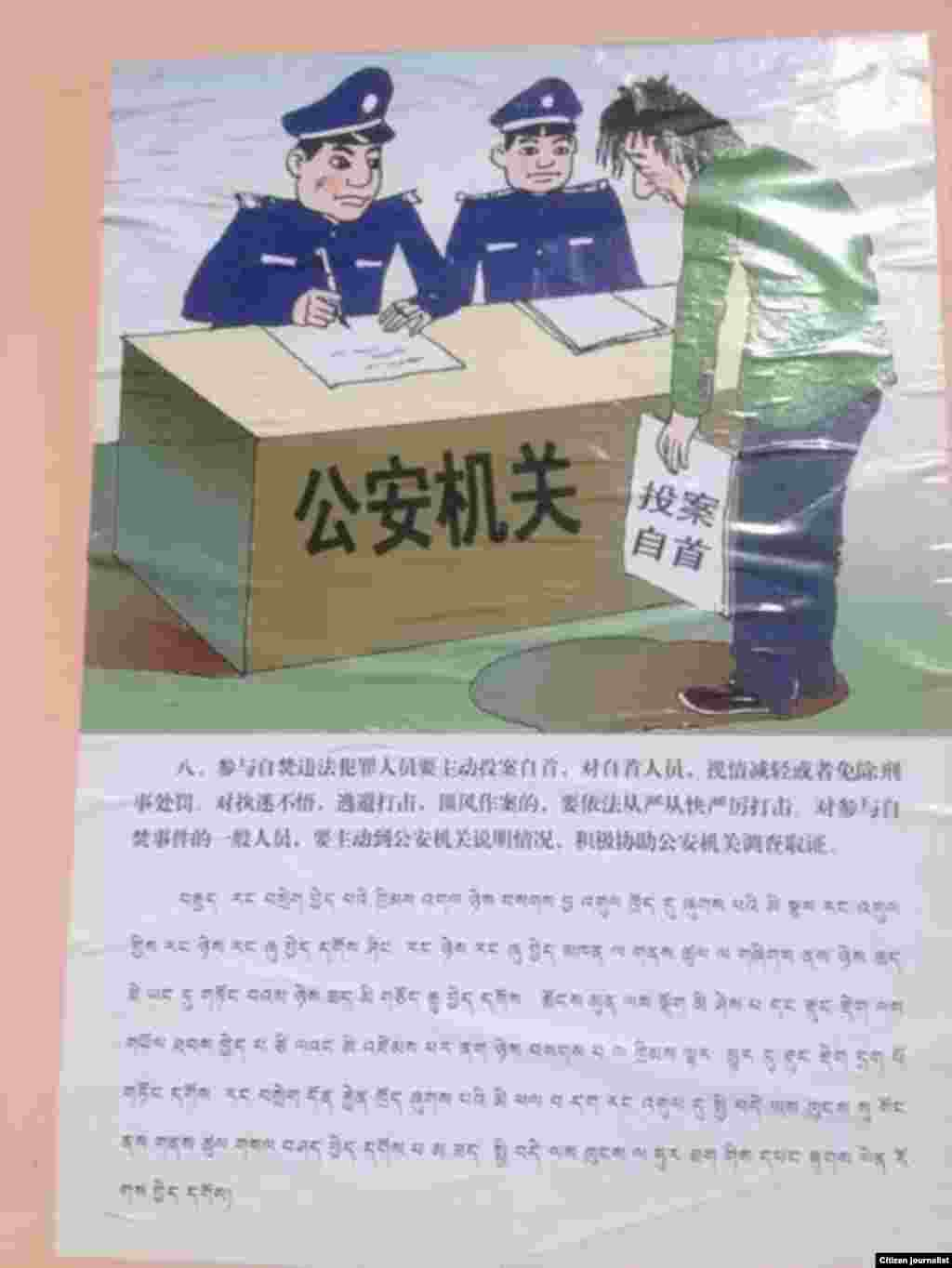 官方宣傳畫用漢藏兩種文字警告參與自焚者自首﹐否則將從嚴處罰。