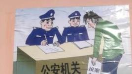 当地民众提供图片显示青海当局一张宣传画用汉语和藏语警告支持自焚者自首,否则将予以严惩。