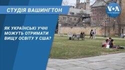 Студія Вашингтон. Як українські учні можуть отримати вищу освіту у США?