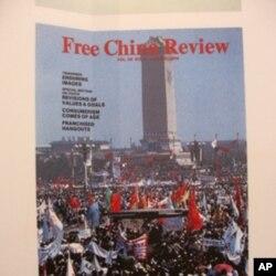 《自由中国评论》大陆事件上封面