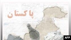 Pakistan'ın En Çok Aranan Teröristi Öldürüldü