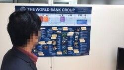 [미국 내 탈북자 이야기] 조성우(1) '세계은행'