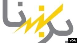شرکت برشنا افغانستان