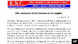 NLD မွတ္ပံုတင္ဖို႔ဆံုးျဖတ္ခ်က္ ျပည္ပတိုင္းရင္းသားေကာင္စီ ေထာက္ခံ