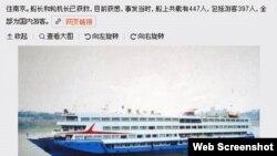 载有450多人的客轮在长江沉没 (新浪微博截图)