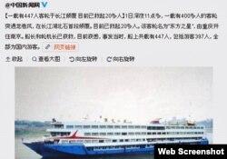载有450人多人的客轮在长江沉没 (网络截图)