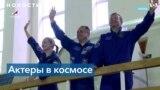 Кино в космосе: россияне отправились на МКС снимать фильм, актер сериала Star Trek готовится к полету на корабле Безоса