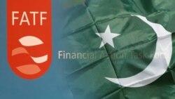 پاکستان ایف اے ٹی ایف کی گرے لسٹ سے کیسے نکلے؟