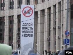 去年年底莫斯科反政府示威中抨击统一俄罗斯党的口号:打倒骗子和小偷政权。(美国之音白桦拍摄)