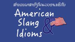 ລາຍການຮຽນພາສາອັງກິດ American Slang & Idioms ບົດທີ 2: Go overboard & Guzzle 