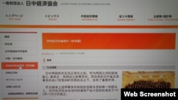 """""""日中经济协会""""网页上有介绍该机构1972年11月成立的中文说明和访华团与中国领导人的合影。"""