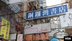 位于香港铜锣湾闹市区的铜锣湾书店(美国之音海彦拍摄)