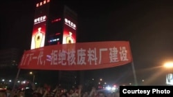 中国连云港市民抗议核废料处理厂被镇压