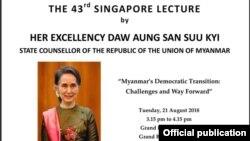 ေဒၚေအာင္ဆနး္စုၾကည္ Singapore Lecture မိန္႔ခြန္းေျပာပြဲ ဖိတ္ၾကားစာ။