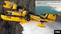 თურქეთის სახანძრო თვითმფრინავი Bombardier CL-215