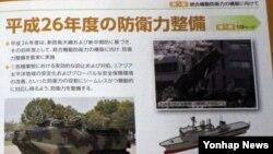 일본 방위성이 5일 공개한 2014년도판 방위백서의 일부.