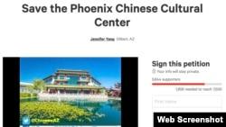 拯救亚利桑那州凤凰城中华文化中心的请愿签名网页(网页截图)