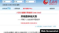 人民日報網頁截屏。