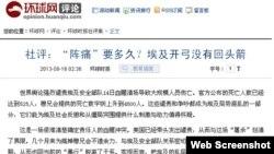 环球时报网页截图