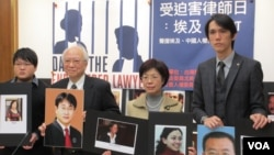 """台湾立委及人权团体响应""""受迫害律师日""""活动 (美国之音张永泰拍摄)"""