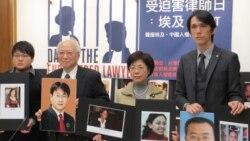 台湾立委及人权团体持续声援中国维权律师