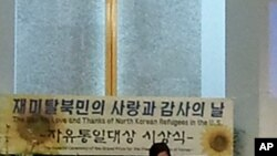 제1회 재미탈북민의 자유통일 감사상 시상식