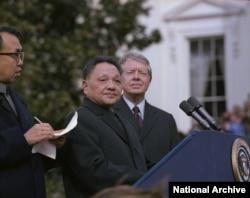 鄧小平訪美白宮歡迎儀式(美國國家檔案局照片)