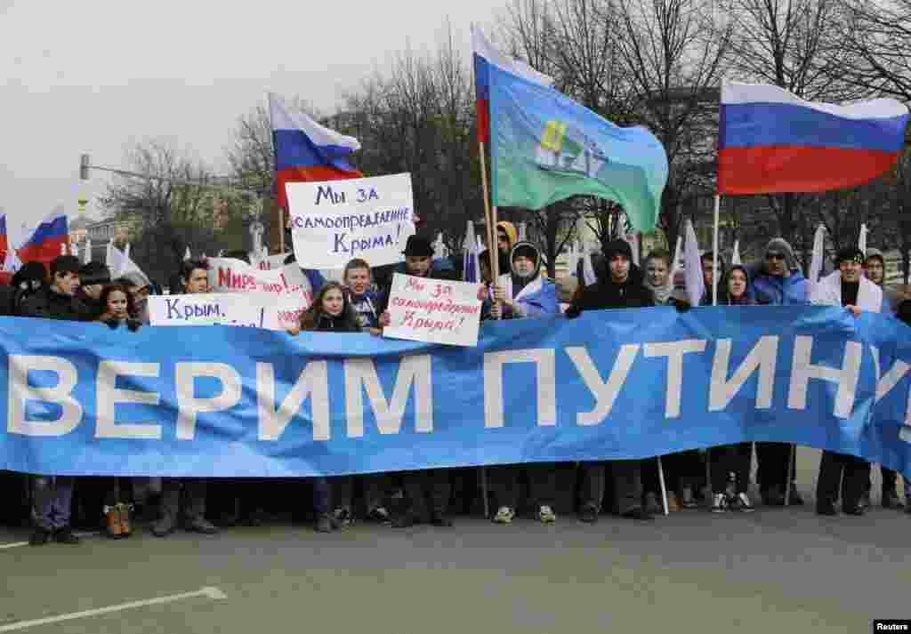 Москва. 15 марта 2014г.