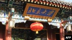 北京大学校门。北京大学是原定参赛学校之一
