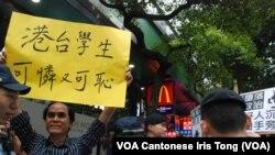 有反對台灣太陽花學運的人士在遊行路線高舉標語,警察上前分隔雙方示威者 (美國之音湯惠芸拍攝)