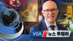 [VOA 뉴스 투데이] 2021년 9월 28일