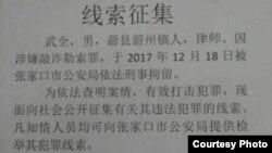 網上流傳關於河北蔚縣律師武全被當局逮捕的佈告(微博資料照)