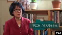 西藏问题学者李江琳