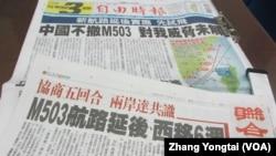 台湾媒体以头版头条报道M503新航路争议的最新发展 (美国之音张永泰拍摄)