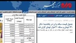 افزایش دوباره قیمت دلار و سکه در ایران