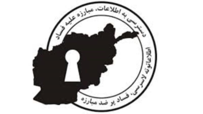 افغانستان کې اطلاعاتو ته د لاسرسي لپاره کمپاین پیل شو
