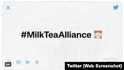 ٹوئٹر نے نئے ایموجی کو 'دودھ اور چائے کا اتحاد' MilkTeaAlliance# کے نام سے موسوم کیا ہے۔ نئے ایموجی میں ایک کپ میں چائے دکھائی گئی ہے۔ جب کہ اس کے پس منظر میں اس 'اتحاد' کا جھنڈا بھی ہے۔